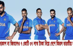 Though India lost the world cup you will get surprised to know the amount