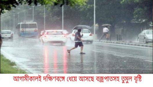 rain forecast for south bengal