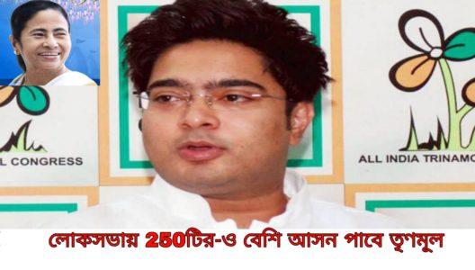 TMC will win more than 250 seats in vidhan sabha