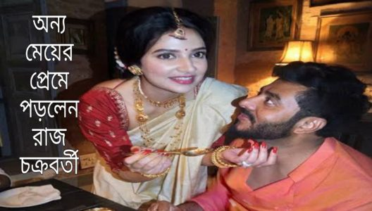 raj chakraborty falls in love with another girl