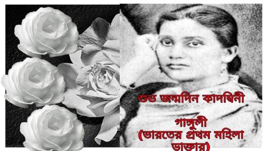 kadambini ganguly the 1st lady doctor of india