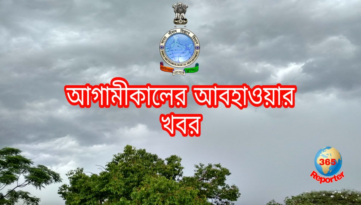 tomorrow weather forecast in west bengal