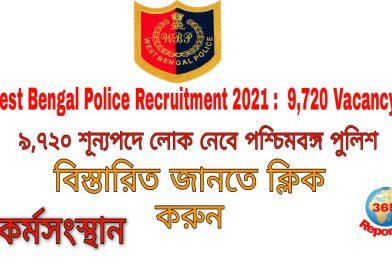 9720 vacancy in West Bengal Police recruitment Board sarkari jobs in 2021