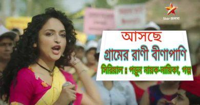 Actor Honey Bafna and Annmary Tom to star in Gramer Rani Binapani serial starring