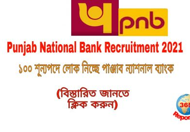Punjab National Bank Jobs PNB Recruitment 2021 100 vacancy in manager and security officer post