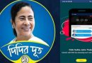 didir doot app subscriber number turns 5 lakh in 20 days only mamata banerjee