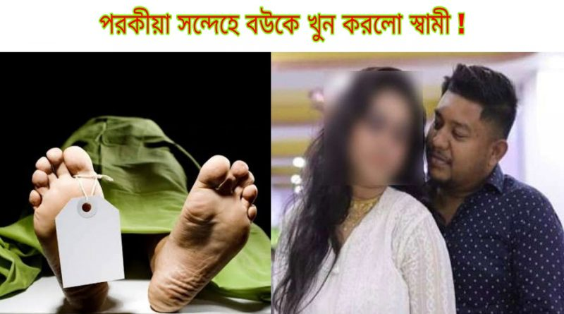 doubting porokia husband murders his wife and throws the dead body besides basanti highway